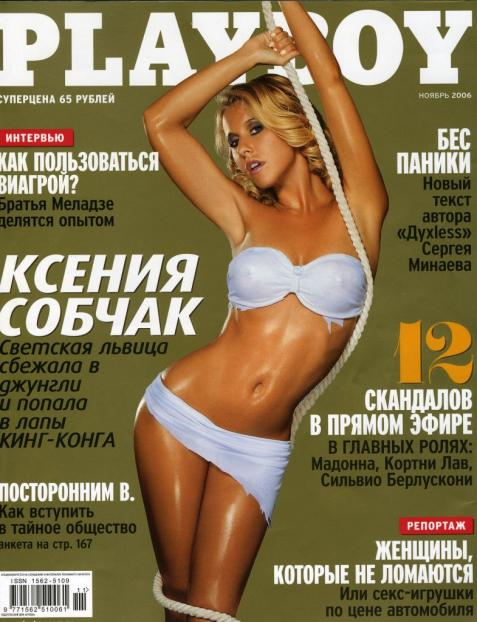 Ксения Собчак сходит с ума