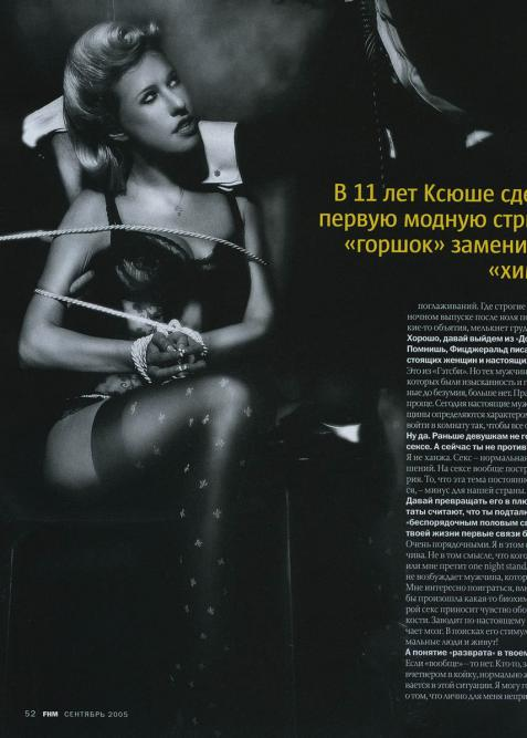 Ксения Собчак показала трусы