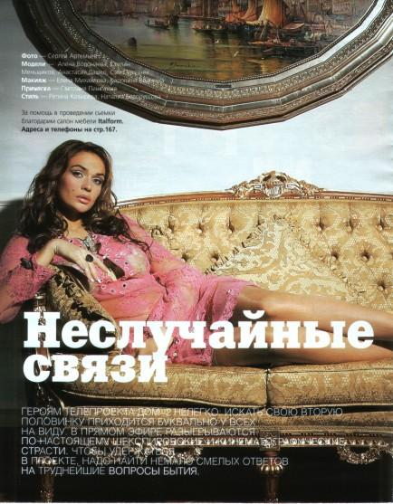Алена Водонаева поделилась рецептом стройной фигуры