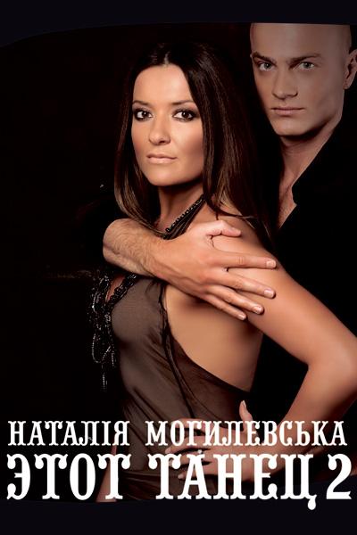 Наталья Могилевская стала невестой