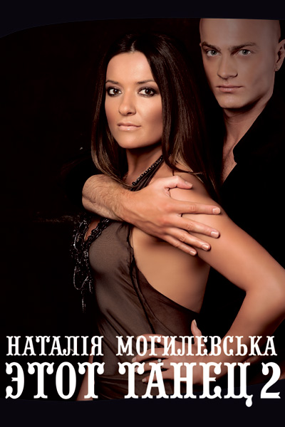 Наталья Могилевская взялась за Александра Кривошапко