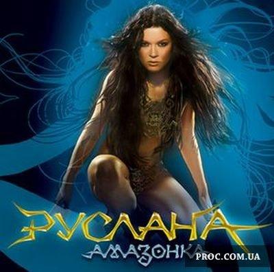 Руслана представила международный альбом украинскому бомонду
