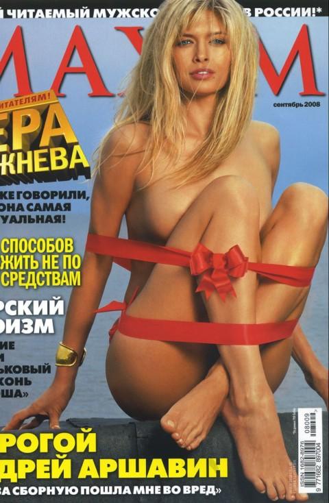 Вера Брежнева померялась бюстом с Анной Седоковой