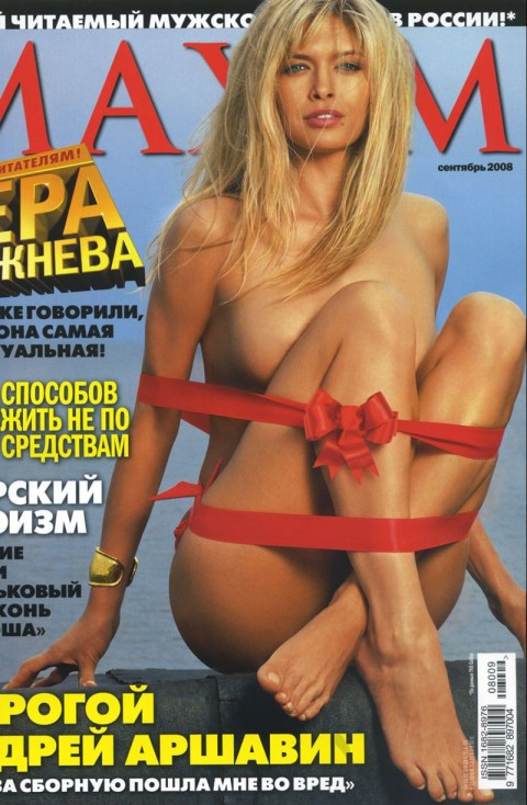 Вера Брежнева расплакалась на сцене. Фото