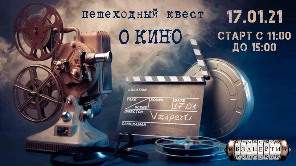 Квест о кино