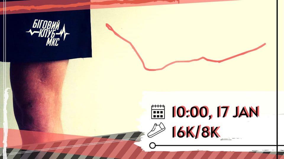 Повільні 16 км