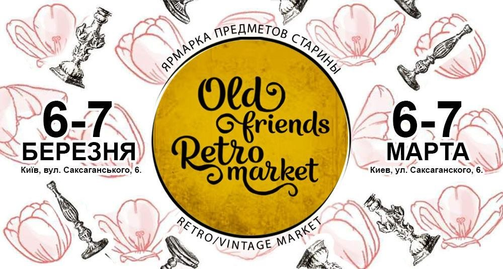 Ярмарка Old Friends Retro Market
